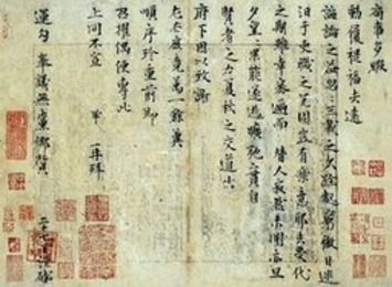 Eleventh-century Chinese letter – just 124 characters long – sells for $32m | The Guardian | Asie | Scoop.it