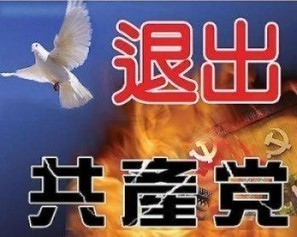 'I Want to Quit to Stay Safe' |Chinese people who renounced the Chinese Communist Party (CCP) | Chinese Cyber Code Conflict | Scoop.it