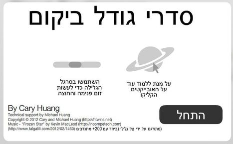The Scale of the Universe 2 — Other Languages | מכון תגלית לחינוך בסיור - Taglit Institute for Tour Educators | Scoop.it
