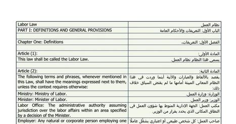 (AR) (EN) (DOC) - Labor Law / نظام العمل | Abu Taleb Manzouri | Glossarissimo! | Scoop.it