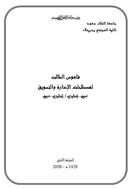 Ar En Pdf Student Dictionary Of Management قاموس الطالب
