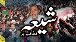 Shia shopkeeper shot injured in Yazidi terrorist attack in Karachi ... | shiakillings | Scoop.it