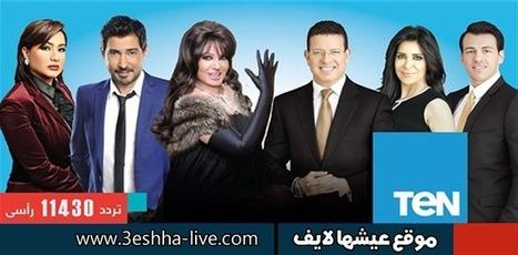 مشاهدة قناة تين تي في بث مباشر Ten Tv Channel Live Stream | عيشها لايف | 3eshha live | Scoop.it