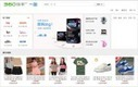 Qihoo 360 Partners With Alibaba To Grab Market Share Away From Chinese Search Giant Baidu | TechCrunch | Tech articles for school | Scoop.it