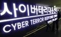 La cyberattaque, nouvelle arme de guerre des Etats ? - France Info | Information security | Scoop.it