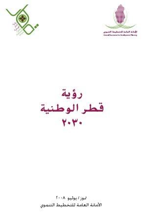 (AR) (EN) (PDF) - Qatar National Vision 2030 | General Secretariat For Development Planning | Glossarissimo! | Scoop.it