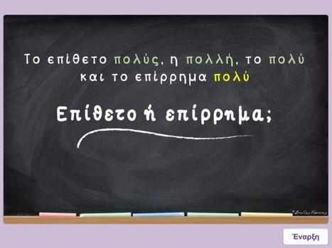 Επίθετο ή επίρρημα | Ε΄ & ΣΤ΄ τάξη | Scoop.it