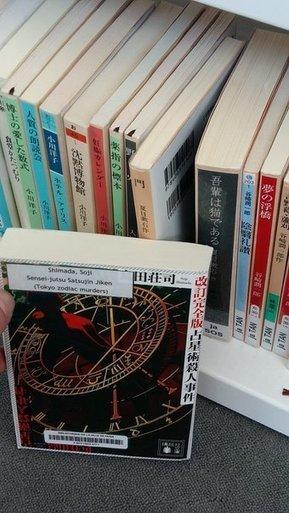 Tweet from @bibCanopee La première #bib2paris à avoir des livres en japonais �� 150 romans à découvrir !   La vie des BibliothèqueS   Scoop.it