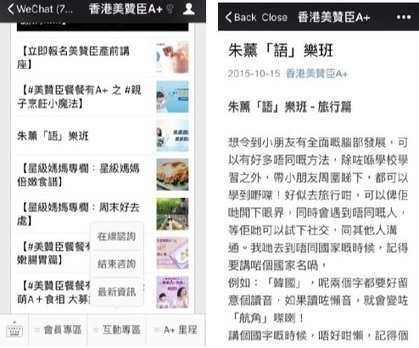 Mead Johnson dives into parenting issues using WeChat   WeChat   Scoop.it