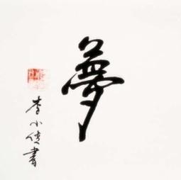 Calligraphie chinoise | Histoire des Arts A Bruant | Scoop.it