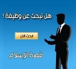 الإعداد للقادسية ووصية عمر   موقع قصة الإسلام - إشراف د/ راغب السرجاني   Islam   Scoop.it