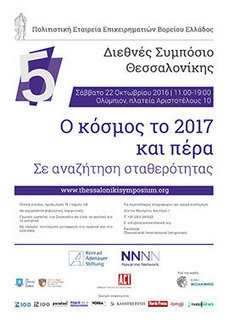 The Thessaloniki International Symposium in World Affairs | ICT in Education | Scoop.it