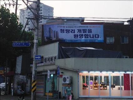 (Yonhap Feature) Red-light neighborhood in Seoul dreams of gentrification | English News | Scoop.it