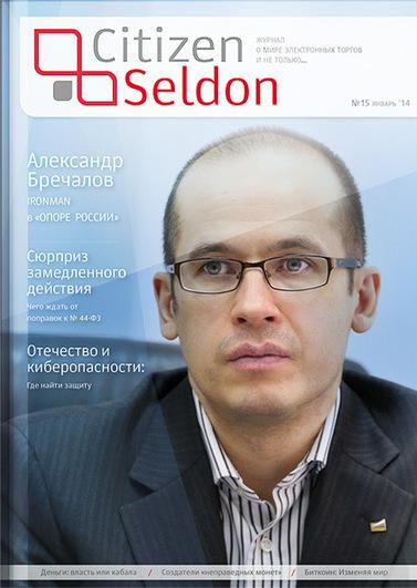 Citizen.Seldon – Журнал о мире электронных торгов | Essen | Scoop.it