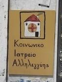 La Grèce réinvente la solidarité | Economie Responsable et Consommation Collaborative | Scoop.it