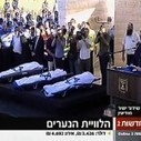 Fed Up With Dead Jews | Jewish & Israel News Algemeiner.com | REFLECTION  OUR NATION..... | Scoop.it