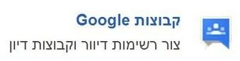 Google Group | רשימות דיוור & קבוצות דיון | Jewish Education Around the World | Scoop.it