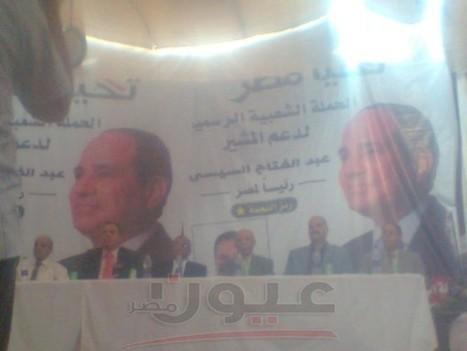 بالصور مؤتمر حاشد لدعم المشير السيسى بشبين القناطر بالقليوبيه | جريدة عيون مصر | Scoop.it