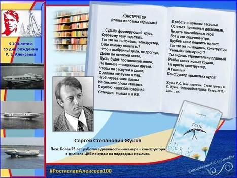 До юбилея Р. Е. Алексеева осталось 42 дня.   РостиславАлексеев100   Scoop.it