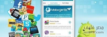 تحميل برنامج موبوجيني أحدث إصدار mobogenie 3.0.5 | tioxgreen | Scoop.it