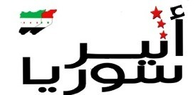موقع أثير سوريا الإخباري | سوريا ... هل بدأت «الحرب الأهلية الثانية»؟ | Scoop.it