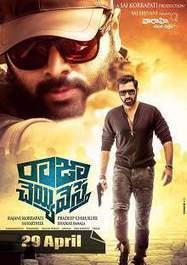 Raja Cheyyi Vesthe (2016) Telugu Movie Review | Critic Reviews | Latest Movie Reviews & Ratings | Scoop.it