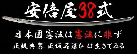 戦後保守70年売國談話 | 七生報國 | Scoop.it