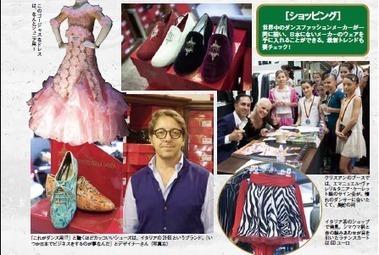 Meraviglia present in Japan with shoe dance   MERAVIGLIA Ltd   Scoop.it
