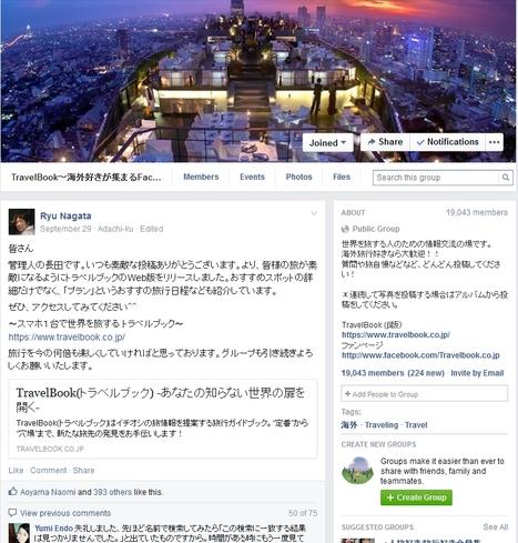 こんなすてきな地球つながりグループを発見、フェイスブック朗報 | Japan Now 2  地球のつながり方 旅の本編 | Scoop.it