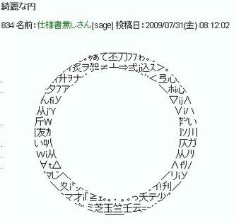 prosthetic knowledge • Beautiful Circle Japanese ASCII Art | ASCII Art | Scoop.it