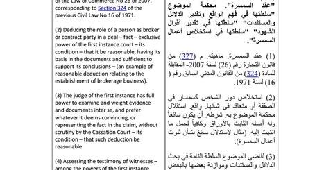 (AR) (EN) (DOC) - طعن لدى المحكمة الدستورية العليا ثنائي اللغة | GoogleDrive | Glossarissimo! | Scoop.it