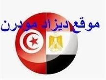 مباراة تونس ومصر اليوم   ديزاد مودرن   Scoop.it