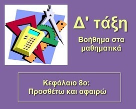Βοήθημα μαθηματικών [Δ' τάξη, Κεφάλαιο 8] Προσθέτω και αφαιρώ | ΤΑ ΝΕΑ ΤΗΣ ΤΕΤΑΡΤΗΣ ΤΑΞΗΣ | Scoop.it