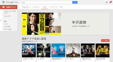 Google Play launches its first foreign language TV show hub in Japan - Engadget | Digital-News on Scoop.it today | Scoop.it