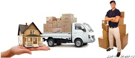 شركة نقل اثاث بالدمام - ثراء الخليج 0534838744 | شركة ثراء الخليج | Scoop.it