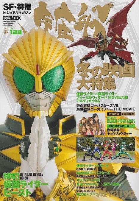 Godzilla Lawsuit/Kamen Rider Wizard 18 and more | Daikaiju | Scoop.it