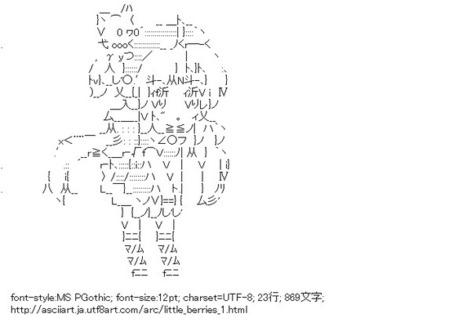 ゆう (リトルベリーズ) | ASCII Art | Scoop.it