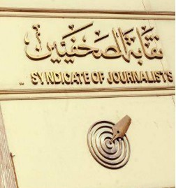 Un appel à la grève générale dans la presse égyptienne | Égypt-actus | Scoop.it