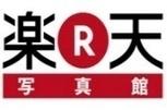 En pleine forme, Rakuten investit dans la logistique e-commerce en ... - Les Échos | délégation e-commerce | Scoop.it