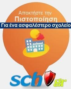 Αίτηση συμμετοχής πιστοποίησης για την Ασφάλεια στο Διαδίκτυο | iEduc | Scoop.it