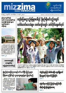 'Burma' versus 'Myanmar': A Touch of Desperation | Myanmar | Scoop.it