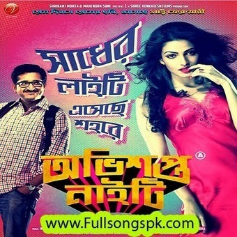 Sadher Lighty HD Video Song (Obhishopto Nighty) Bengali Movie Download - BD Songs Maza | Movie Download Online | Scoop.it
