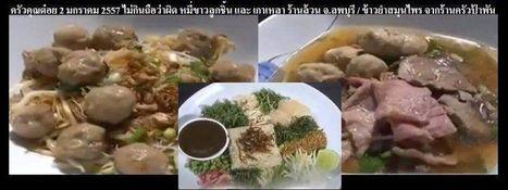 ครัวคุณต๋อย 2 มกราคม 2557 อาต๋อย สอนทำ ข้าวยำสมุนไพร | Pongsit | Scoop.it