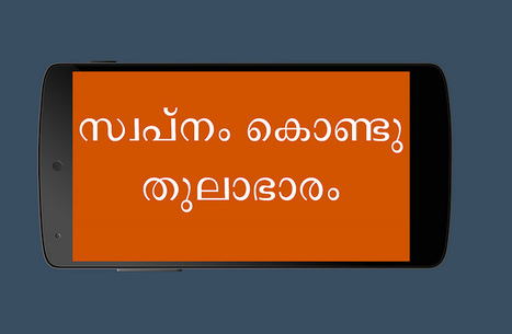 Malayalam Dumb Charades Game - Android Apps on Google Play | Malayalam Android Apps for Keralites | Scoop.it