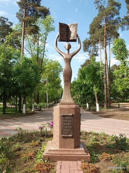 Monument of Belarusian Written in Borisov, Belarus Památník běloruštiny, Borisov, Bělorusko - Europa Fotos | Belarus Tourism Photos | Scoop.it