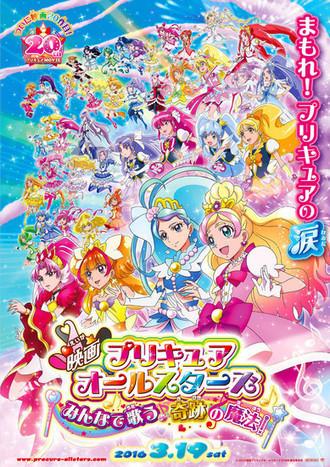 Nuevo vídeo promocional de Precure All Stars | Noticias Anime [es] | Scoop.it