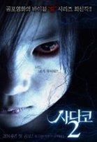 Sadako 3D 2 Türkçe Altyazılı full izle | filmizlebi | Scoop.it