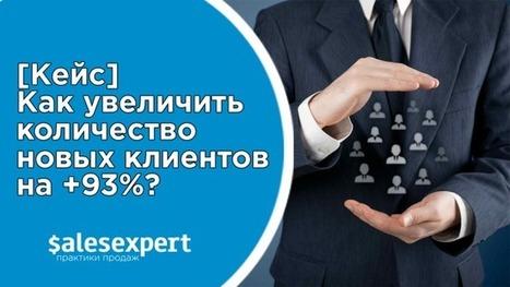 Как увеличить количество новых клиентов на +93%? | MarTech | Scoop.it