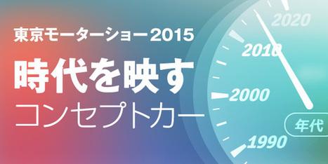 時代を映すコンセプトカー - 東京モーターショー:朝日新聞デジタル | The LiVeRATION News | Scoop.it