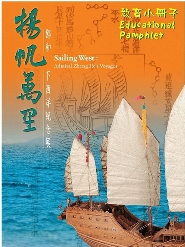 Sailing West: Admiral Zheng He's Voyages Worksheet | Lesson Planet | Australian Curriculum History | Scoop.it